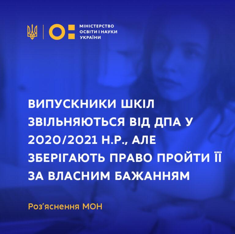 ВИПУСКНИКИ ШКІЛ ЗВІЛЬНЯЮТЬСЯ ВІД ДПА У 2020/2021 Н.Р.